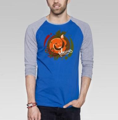 Осень-лиса - Футболка мужская с длинным рукавом синий / серый меланж, Осень