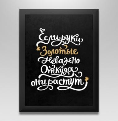 Если руки золотые неважно откуда они растут, Постер в чёрной раме