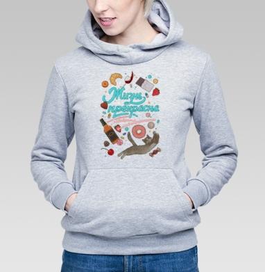 Жизнь - прекрасна, если правильно подобрать антидепрессанты #2 - Купить детские толстовки алкоголь в Москве, цена детских толстовок с алкоголем с прикольными принтами - магазин дизайнерской одежды MaryJane