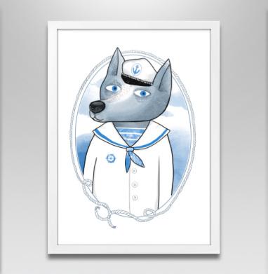 Волк-морячок - Постер в белой раме, волк