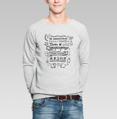 Не обязательно быть супергероем - Купить мужские свитшоты с животными в Москве, цена мужских свитшотов с животными  с прикольными принтами - магазин дизайнерской одежды MaryJane