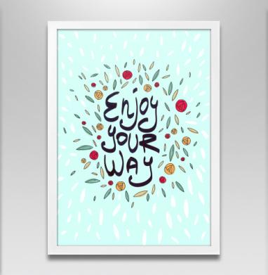 Наслаждайся своей дорогой - Постер в белой раме, розы