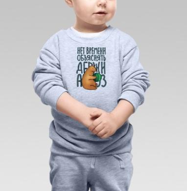 Cвитшот Детский серый меланж - Нет времени объяснять
