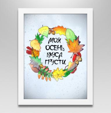 Моя Осень Вкуса Грусти, Постер в белой раме