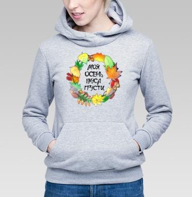 Моя Осень Вкуса Грусти - Купить детские толстовки осень в Москве, цена детских толстовок осенних  с прикольными принтами - магазин дизайнерской одежды MaryJane
