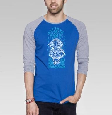 Дерзкий морячок - Футболка мужская с длинным рукавом синий / серый меланж, морская, Популярные