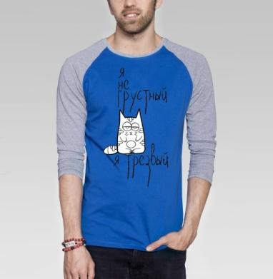 Я не грустный, я трезвый - Футболка мужская с длинным рукавом синий / серый меланж, кошка, Популярные