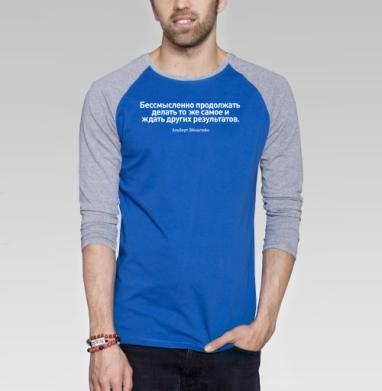 Афоризмы Альберта Эйнштейна - Футболка мужская с длинным рукавом синий / серый меланж, надписи, Популярные