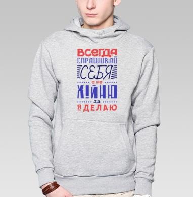 Спрашивай, Толстовка мужская, накладной карман серый меланж
