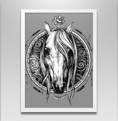 Речная лошадь. Бекахест. - Постер в белой раме, лошадь