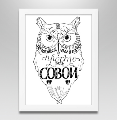 Постер в белой раме - Будь совой