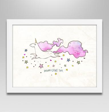 Мечты становятся явью - Постер в белой раме, пиксель арт