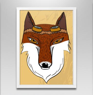 Стимпанк лиса - Постер в белой раме, лицо