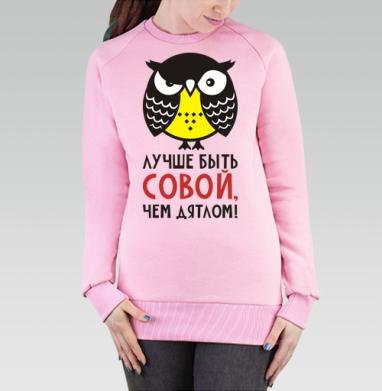 Cвитшот женский, толстовка без капюшона розовый - Лучше быть совой, чем дятлом