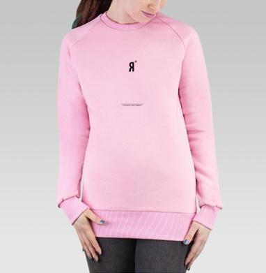 Cвитшот женский, толстовка без капюшона розовый - я
