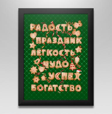 Печенье с пожеланиями на праздник, Постер в чёрной раме