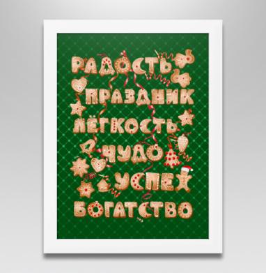 Печенье с пожеланиями на праздник, Постер в белой раме