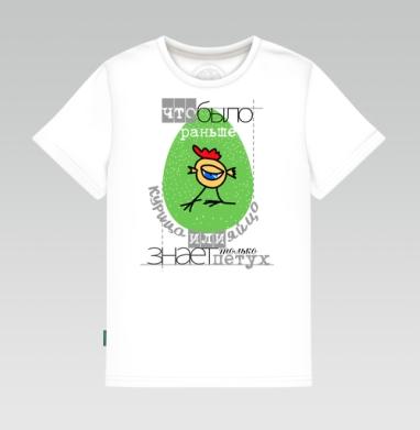Что было раньше - курица или яйцо - Купить детские футболки с надписями в Москве, цена детских футболок с надписями  с прикольными принтами - магазин дизайнерской одежды MaryJane