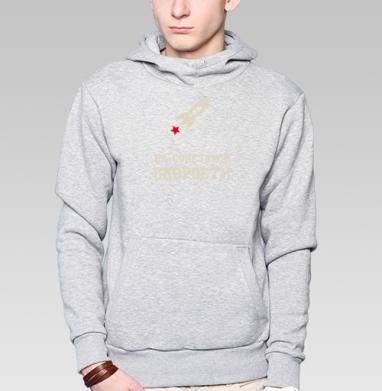 На советской скорости, Толстовка мужская, накладной карман серый меланж