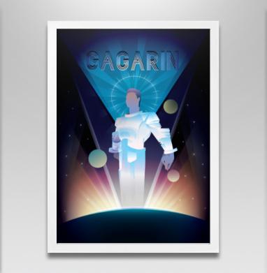 Первый полет в космос космонавта Юрия Гагарина - Постеры, СССР, Популярные