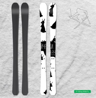 Зайчатки разума - Наклейки на лыжи