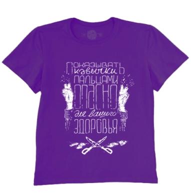 Футболка мужская темно-фиолетовая - Кавычки