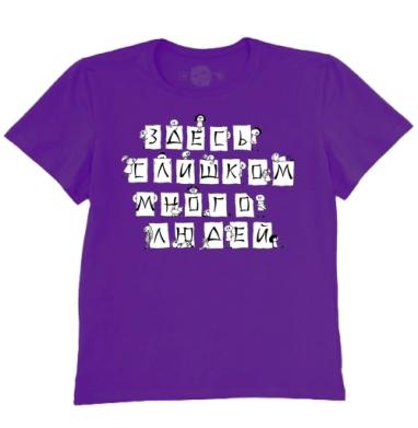 Футболка мужская темно-фиолетовая - Здесь слишком много людей