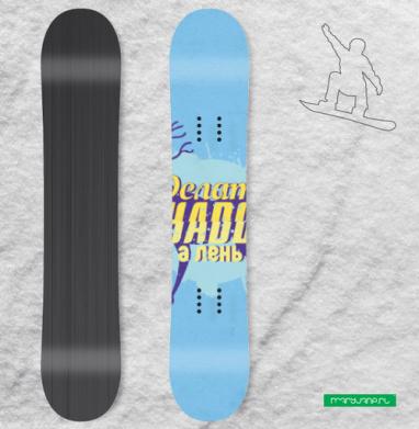 Делать надо, а лень, Наклейка на сноуборд