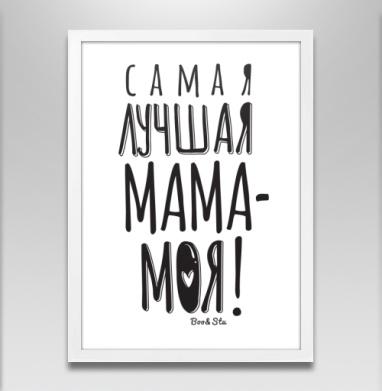 Лучшая мама - моя - Постеры, надписи, Популярные