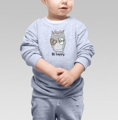 Будь счастлив с серым котом, Cвитшот Детский серый меланж