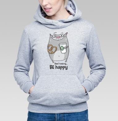 Будь счастлив с серым котом - Купить женскую толстовку