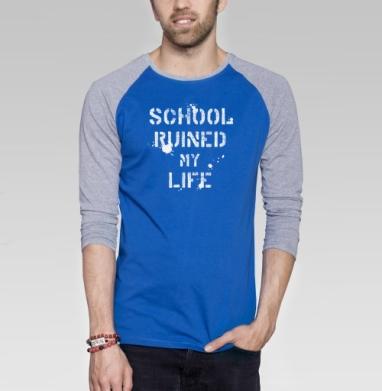 Школа разрушила мою жизнь - Футболка мужская с длинным рукавом синий / серый меланж, цитаты, Популярные