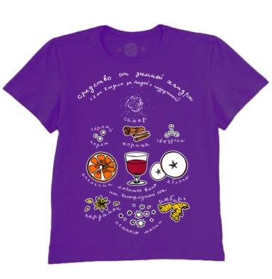 Футболка мужская темно-фиолетовая - Средство от зимней хандры!