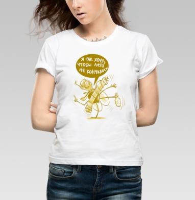 Гуляй рванина - Купить детские футболки с насекомыми в Москве, цена детских футболок с насекомыми  с прикольными принтами - магазин дизайнерской одежды MaryJane