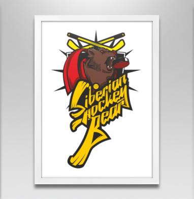 Желтый хоккейный медведь - Постеры, СССР, Популярные