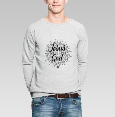 Свитшот мужской без капюшона серый меланж - Иисус - это истинный Бог
