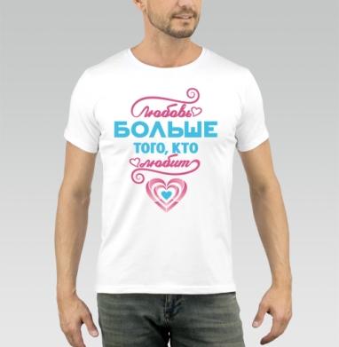 Футболка мужская белая 160гр - Любовь больше