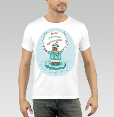 Время путешествий - Купить мужские футболки Путешествие в Москве, цена мужских футболок Путешествие с прикольными принтами - магазин дизайнерской одежды MaryJane