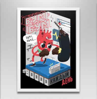 Бейся Сердце - Постеры, велосипед, Популярные