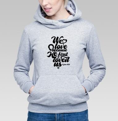 """Бог возлюбил нас прежде, чем мы Его - Толстовка Женская серый меланж, Официальный магазин проекта """"B I B L E B O X"""", Новинки"""