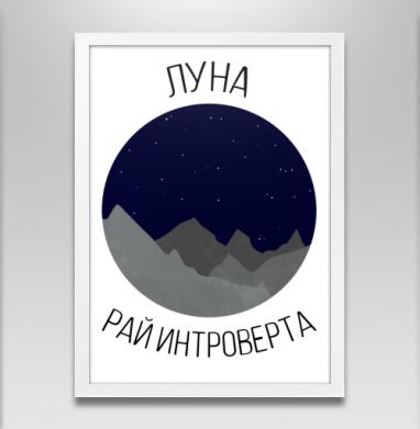 Луна - рай интроверта - Постеры, надписи, Популярные