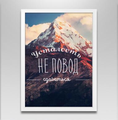 Усталость-не повод сдаваться!  - Постеры, надписи, Популярные
