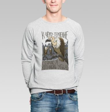 К чёрту терпение - Купить мужские свитшоты с птицами в Москве, цена мужских свитшотов с птицами  с прикольными принтами - магазин дизайнерской одежды MaryJane