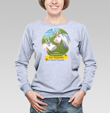 Единороги не верят - Купить женские свитшоты с приколами в Москве, цена женских свитшотов с приколами с прикольными принтами - магазин дизайнерской одежды MaryJane