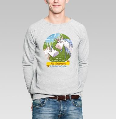 Единороги не верят, Свитшот мужской серый-меланж  320гр, стандарт