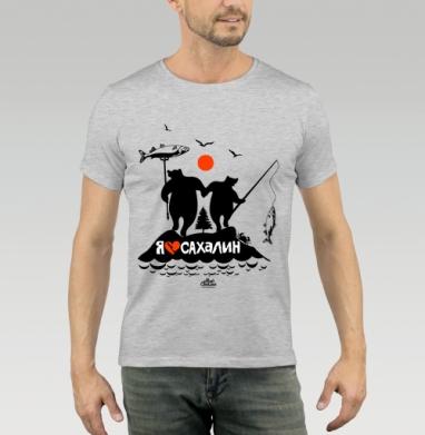 Футболка мужская серый меланж 200гр - Я люблю Сахалин. Медведи на рыбалке.
