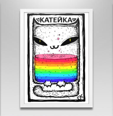 Катейка с радугой - Постеры, грибы, Популярные