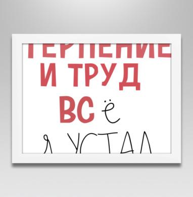 Терпение и труд - Постер в белой раме