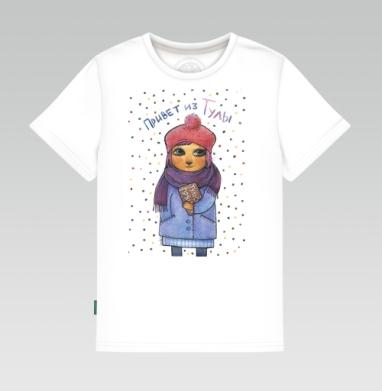 Привет из Тулы - Детская футболка белая 160гр, Популярные