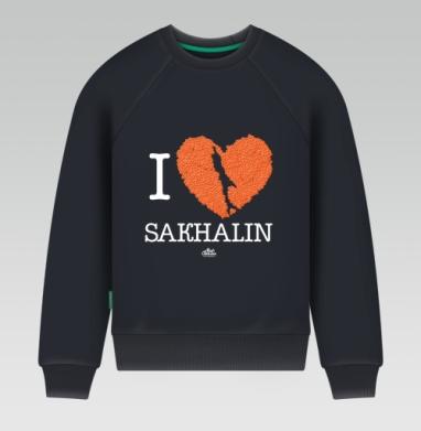 Свитшот мужской темн-синий 340гр, теплый - Я люблю Сахалин. Икра.